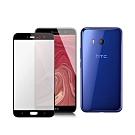 【MK馬克】HTC U11 霧面防指紋 滿版9H鋼化玻璃貼保護膜