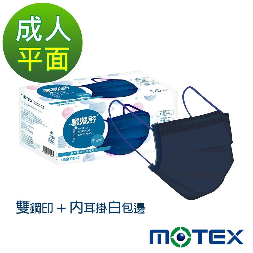 摩戴舒 醫用口罩(未滅菌)-平面成人口罩(50片裸裝/盒)-深邃藍