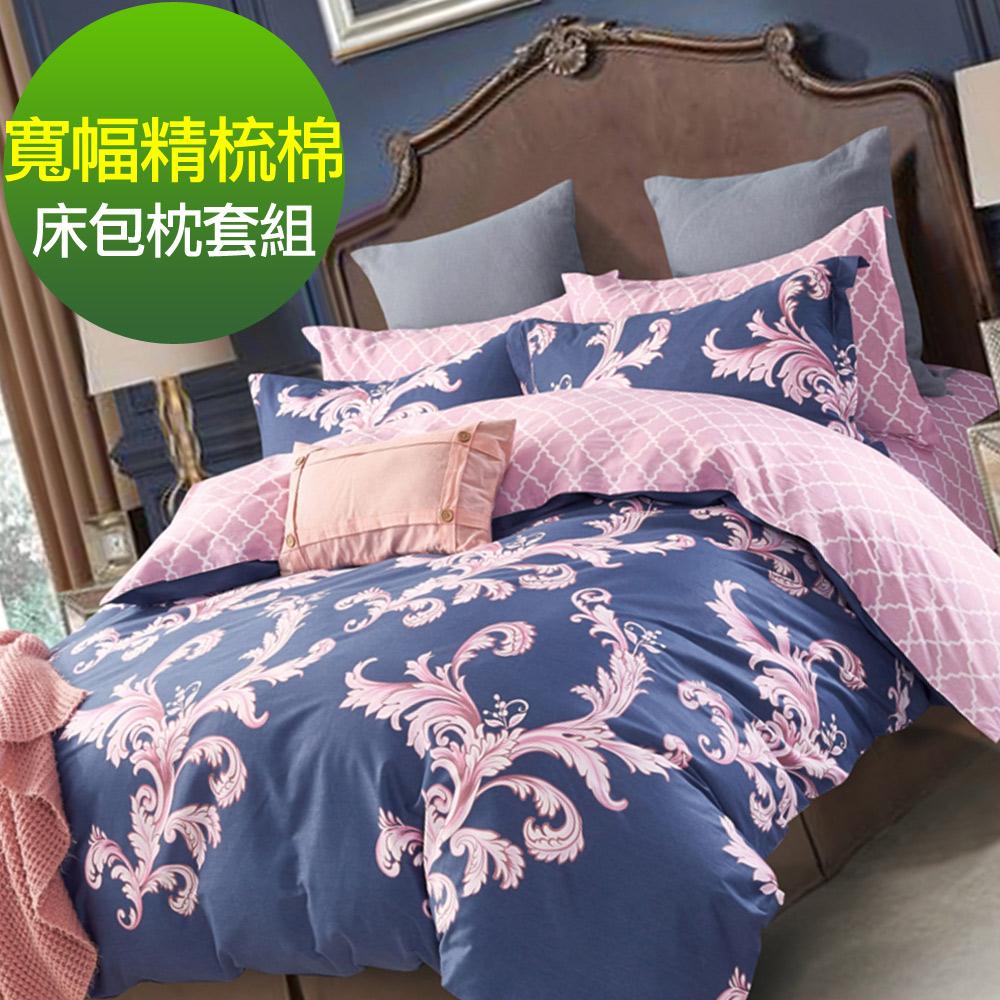 La lune 100%台灣製40支寬幅精梳純棉雙人加大床包枕套三件組 戀戀瑪雅城