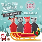 global affairs童話手工編織安撫玩偶27cm-聖誕禮物(多款可選)
