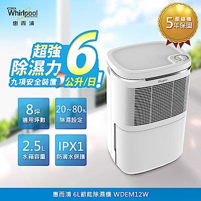 Whirlpool惠而浦 6L節能除濕機 WDEM12W