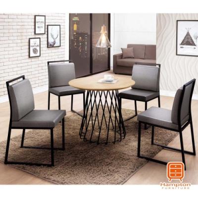 漢妮Hampton史丹尼系列2.7尺餐桌椅組-1桌4椅-80x80x70