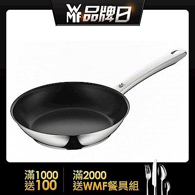 [下殺32折 買就送食譜(送完為止)] 德國WMFProfiSelect 不沾煎鍋 平底鍋 24cm