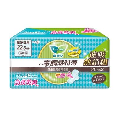 蕾妮亞 零觸感特薄衛生棉 量多日用22.5cm(20片x2包/組)