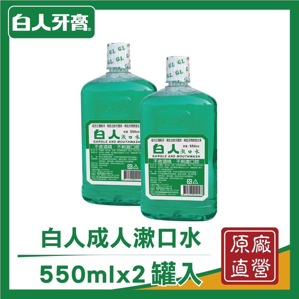 白人木醣醇+氟漱口水550ccx2入組