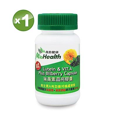 我的健康-葉黃素晶亮膠囊(30顆/瓶) 1入