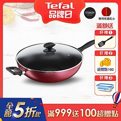 (送超贈點100+保鮮盒)Tefal法國特福 巴洛克系列32CM不沾炒鍋(加蓋)