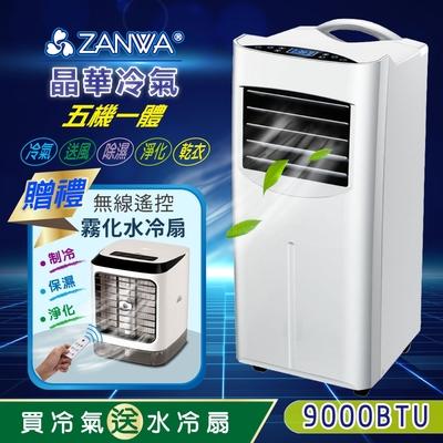 【ZANWA晶華】五機一體 清淨除溼移動式冷氣/空調9000BTU(ZW-1460C加贈遙控霧化水冷扇)