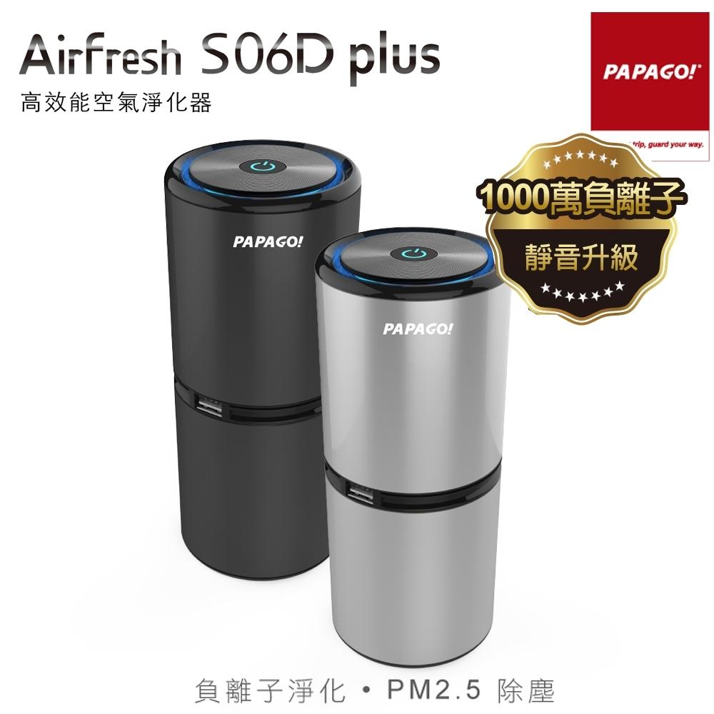 PAPAGO ! Airfresh S06D plus 高效能空氣清淨機-靜音版