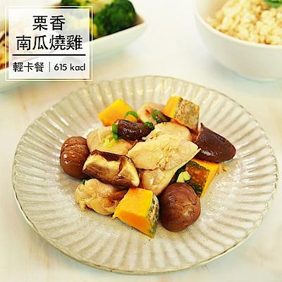 食吧嚴選 原味時代 低卡餐_栗香南瓜燒雞3份組
