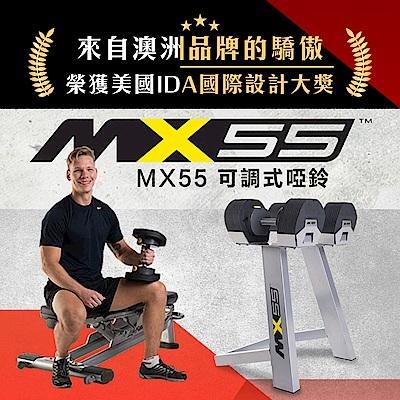 【BH】MX55 可調式啞鈴對組-單邊24.9KG(含啞鈴架)