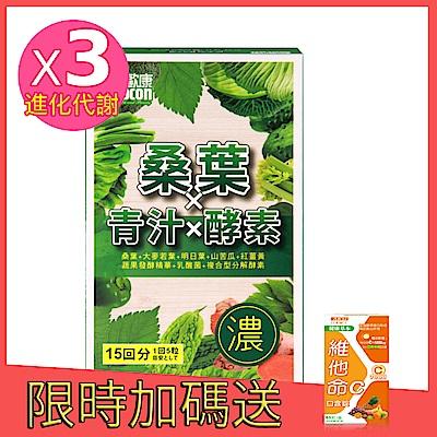 BIOCON 桑葉青汁有酵錠(75粒/盒)x3盒
