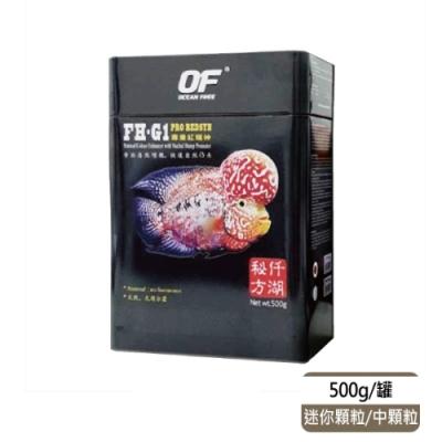 新加坡OF仟湖 - FH-G1 專業紅瑞神羅漢魚飼料500g 迷你顆粒/中顆粒