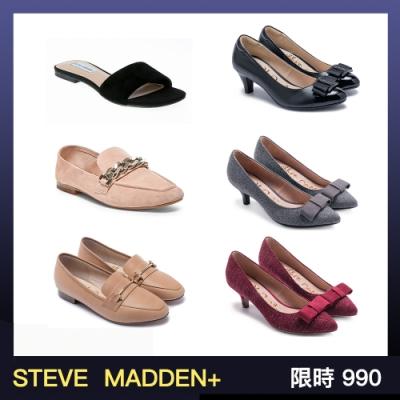 【時時樂限定】 STEVE MADDEN 鞋款均一價990元 (五款任選)