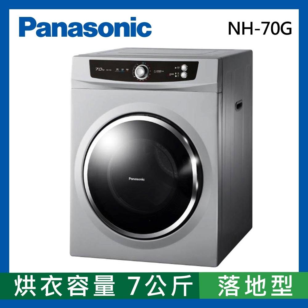 [館長推薦]Panasonic國際牌 7公斤 落地型乾衣機 NH-70G