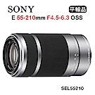 SONY E 55-210mm F4.5-6.3 OSS 彩盒(平行輸入)