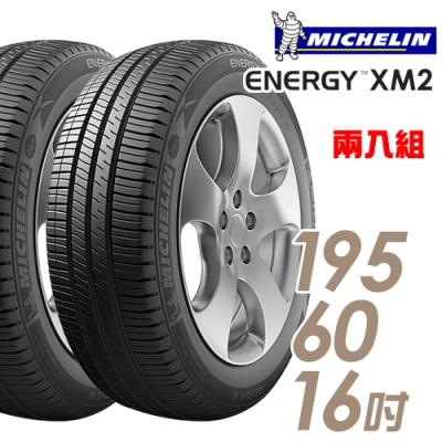 【米其林】ENERGY XM2 省油耐磨輪胎_二入組_195/60/16
