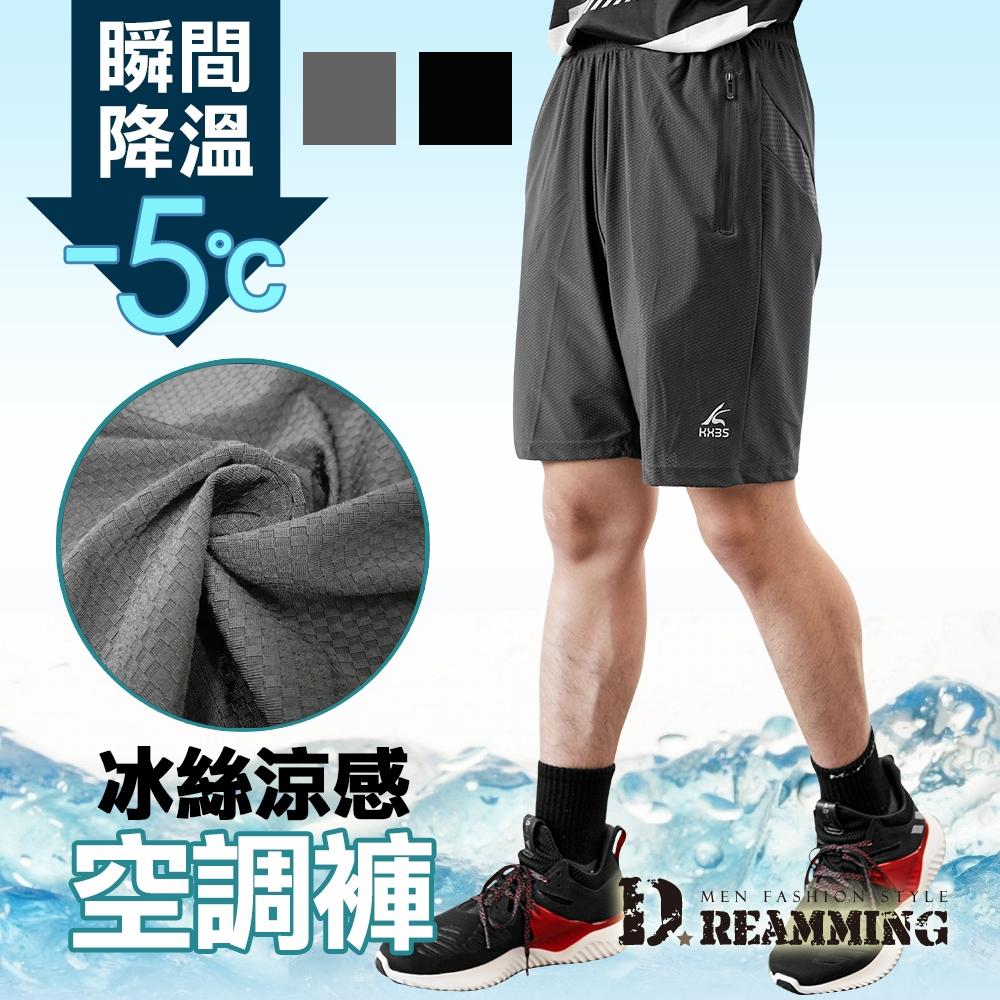 Dreamming 冰爽涼感降溫休閒運動短褲 空調褲 彈力 速乾-共二色 (深灰)