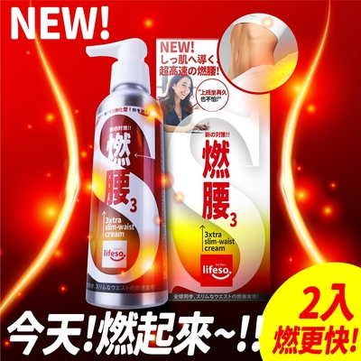 lifeso 燃腰霜(135ml;2入組)
