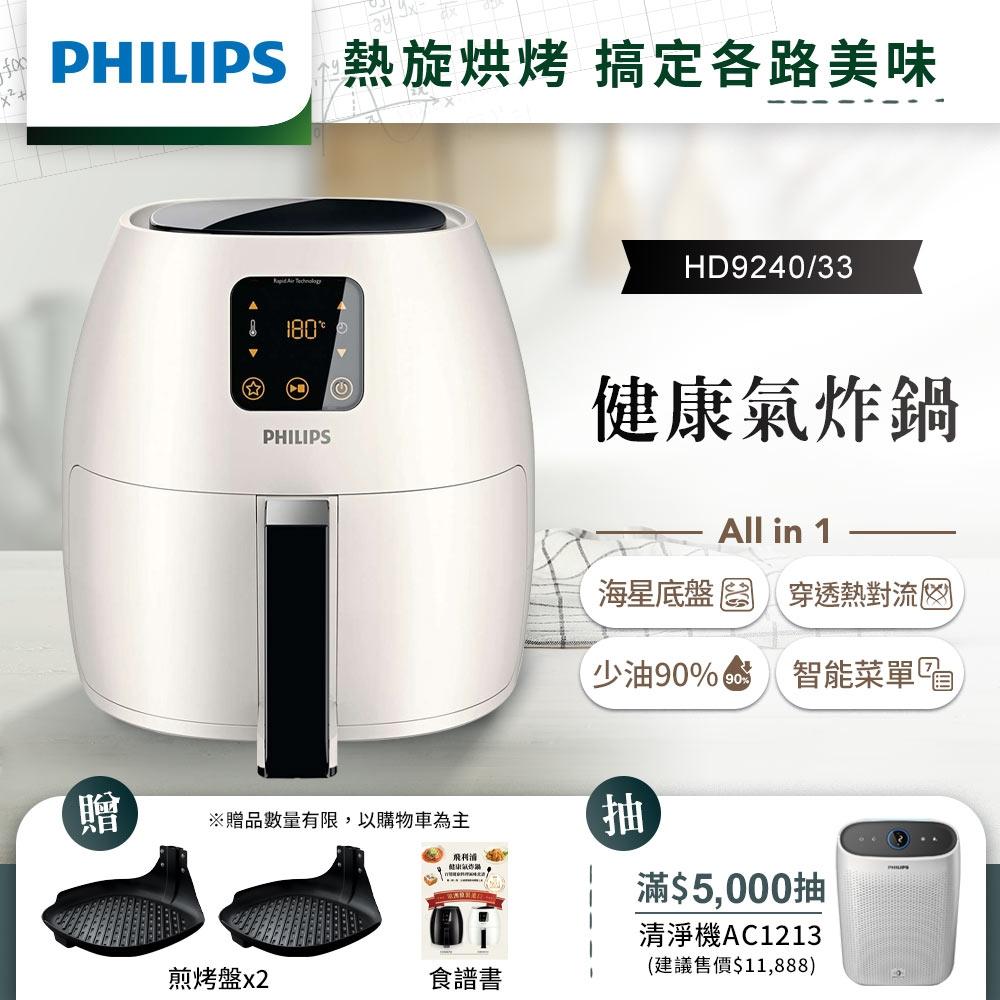 時時樂【限時加碼雙煎盤】飛利浦PHILIPS 歐洲原裝數位觸控健康氣炸鍋HD9240/33(白)