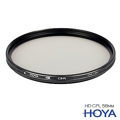 HOYA  HD 58mm CPL 超高硬度環型偏光鏡