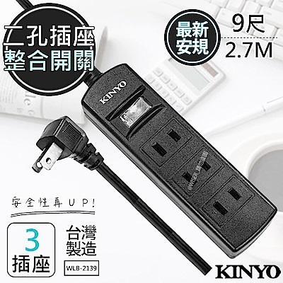 【KINYO】9呎2.7M 2P一開三插安全延長線(WLB-2139)台灣製造‧新安規