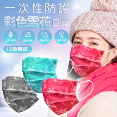 彩色雪花 拋棄式成人口罩 50入/包