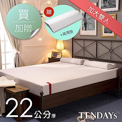 TENDAYS 柔織舒壓床墊 雙人加大6尺 22cm厚
