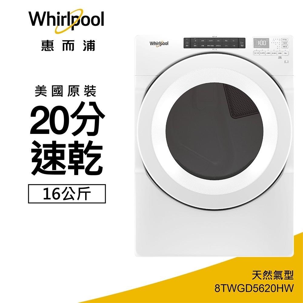 Whirlpool惠而浦 16公斤 快烘瓦斯型滾筒乾衣機 8TWGD5620HW