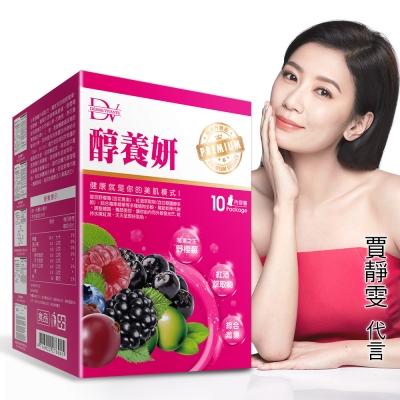 DV笛絲薇夢-網路熱銷新升級-醇養妍(野櫻莓+維生素E)x1盒組