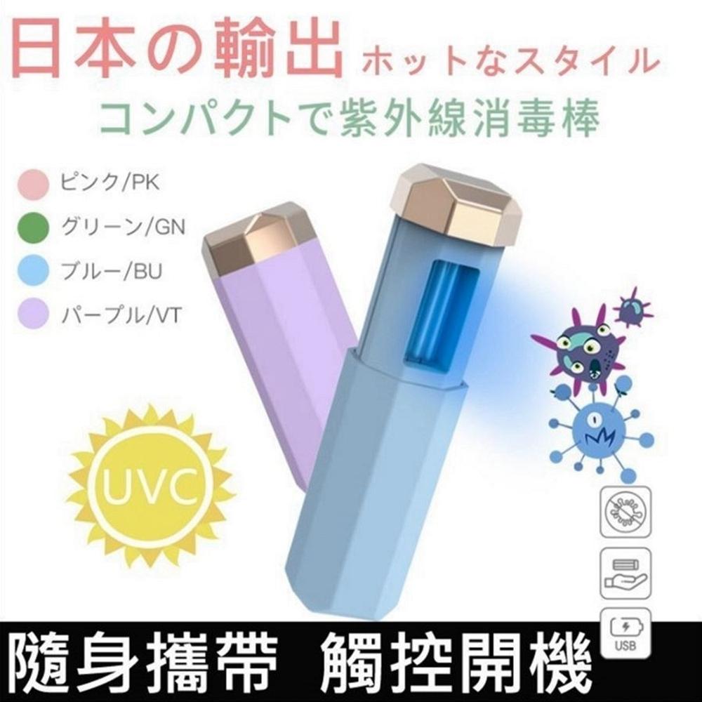 【COLIMIDA】S9008紫外線殺菌燈 紫外線消毒燈(手持家用旅行滅菌隨身攜帶UV)