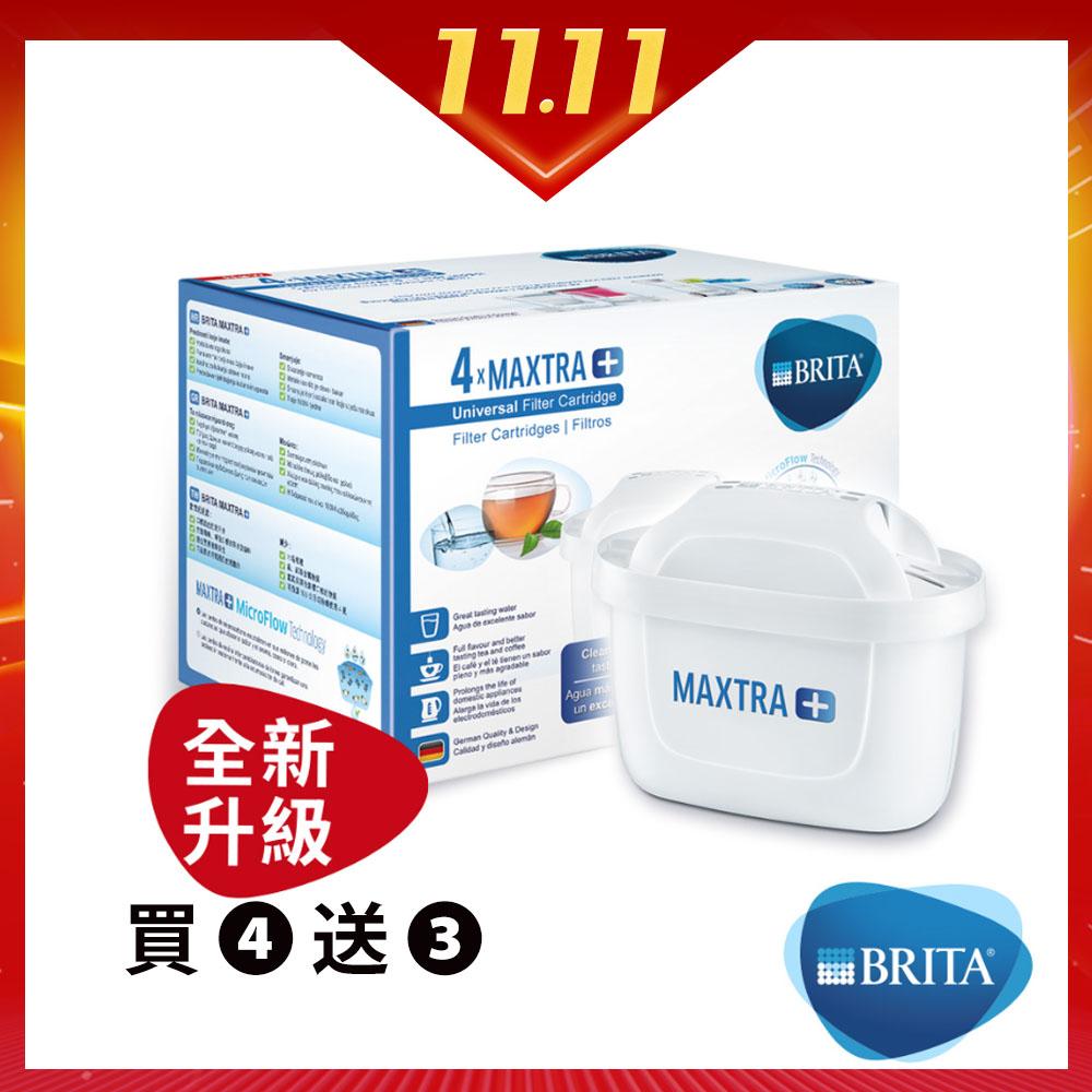 [結帳驚喜][買4送3平均159/入]德國BRITA MAXTRA Plus 4入濾芯+3入濾芯