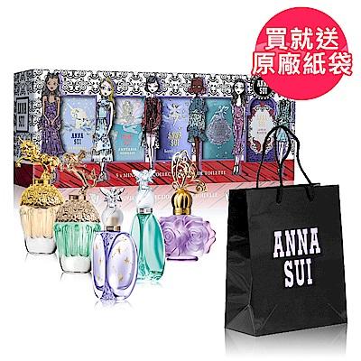 ANNA SUI 安娜蘇插畫女孩迷你小香禮盒5ml*4+4ml*1(附品牌紙袋)