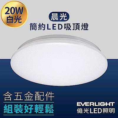 Everlight億光 晨光 20W LED圓型吸頂燈-白光 6500K