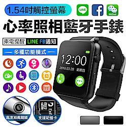 【SmartWatch】可照相金屬質感智能心率手錶(IPS貼合屏技術)