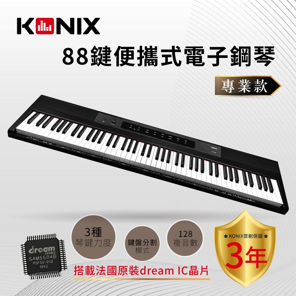 【KONIX】88鍵便攜式電子鋼琴S200 專業級電鋼琴 演奏套組 贈專用琴架/折疊式鋼琴椅