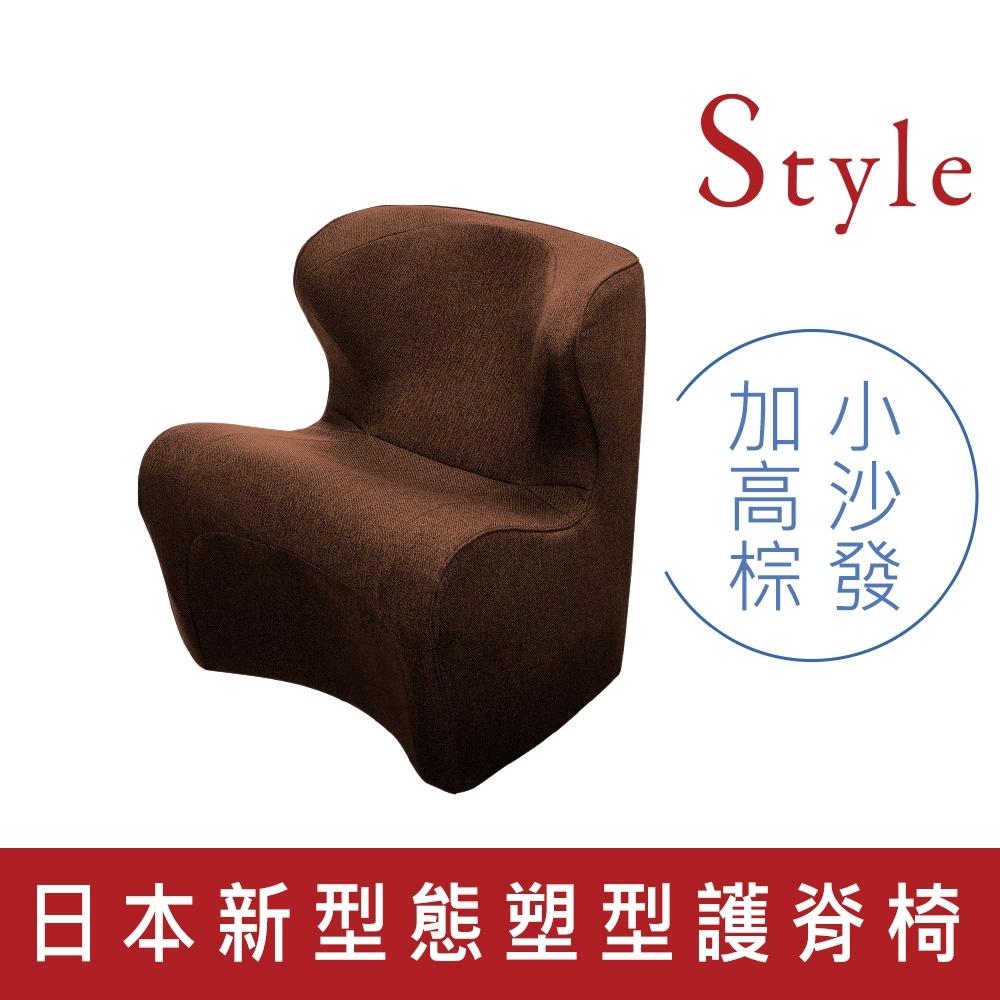 Style Dr. Chair Plus 舒適立腰調整椅 加高款- 棕