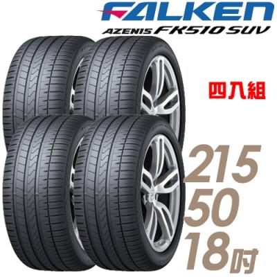【飛隼】AZENIS FK510 SUV 高性能輪胎_四入組_215/50/18