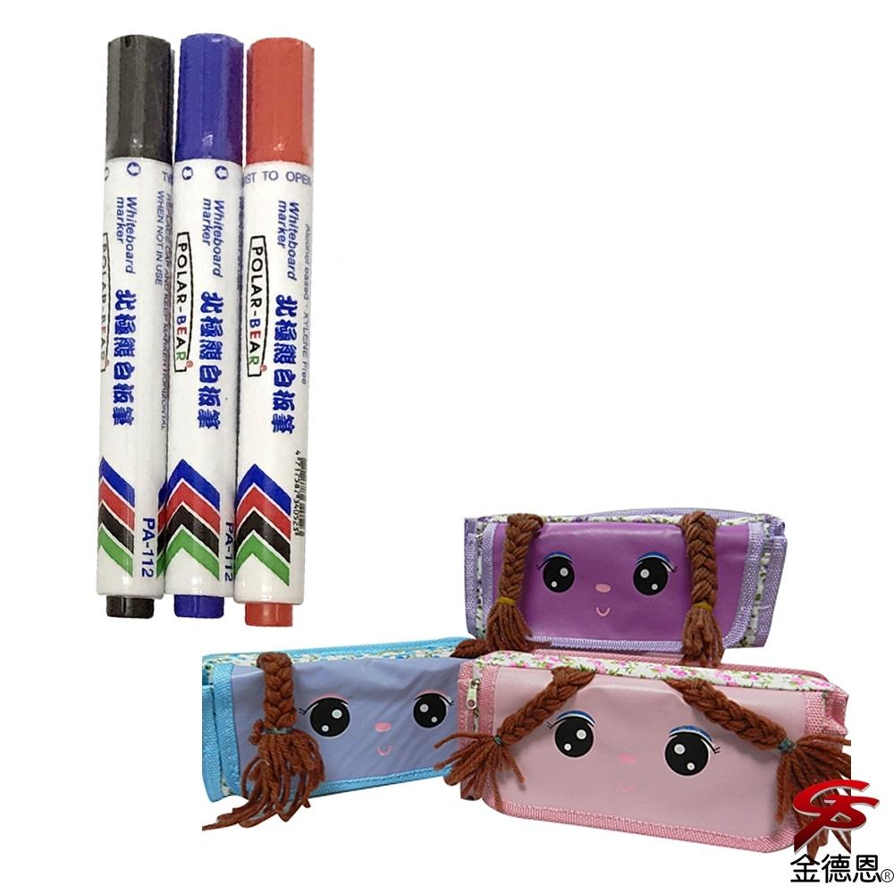金德恩 台灣製造 2組白板專用 防乾補充式白板筆/九支/組+萌娃雙辮子造型筆袋/隨機