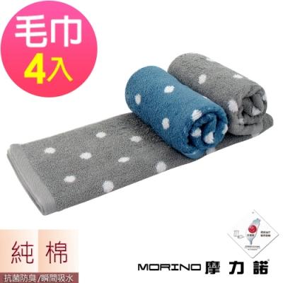 (超值4條組)日本大和認證抗菌防臭MIT純棉花漾圓點毛巾/擦髮巾【MORINO摩力諾】