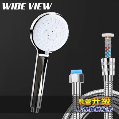 WIDE VIEW 兩段式一鍵除垢蓮蓬頭蛇管組(QX-SH03-NP)