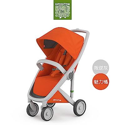 荷蘭 Greentom  Classic經典款嬰兒推車(叛逆灰+魅力橘)