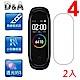 D&A 小米手環 4 極薄水透膜螢幕保護貼(超值2入) product thumbnail 1