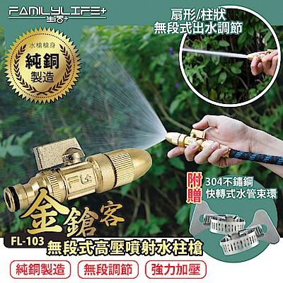【FL生活+】金鎗客神級無段式高壓噴射水柱槍