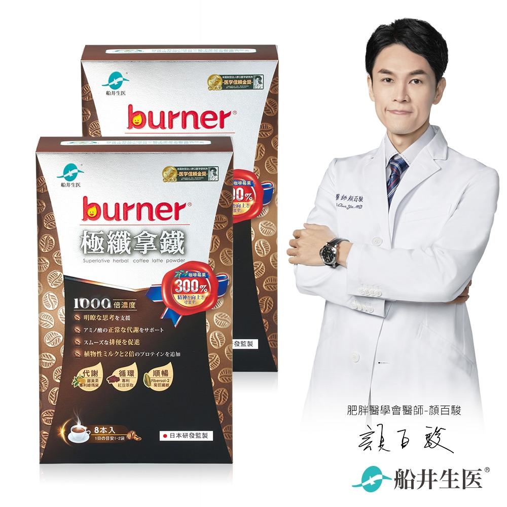 船井 burner倍熱 極纖拿鐵二盒輕快組(植物奶添加)