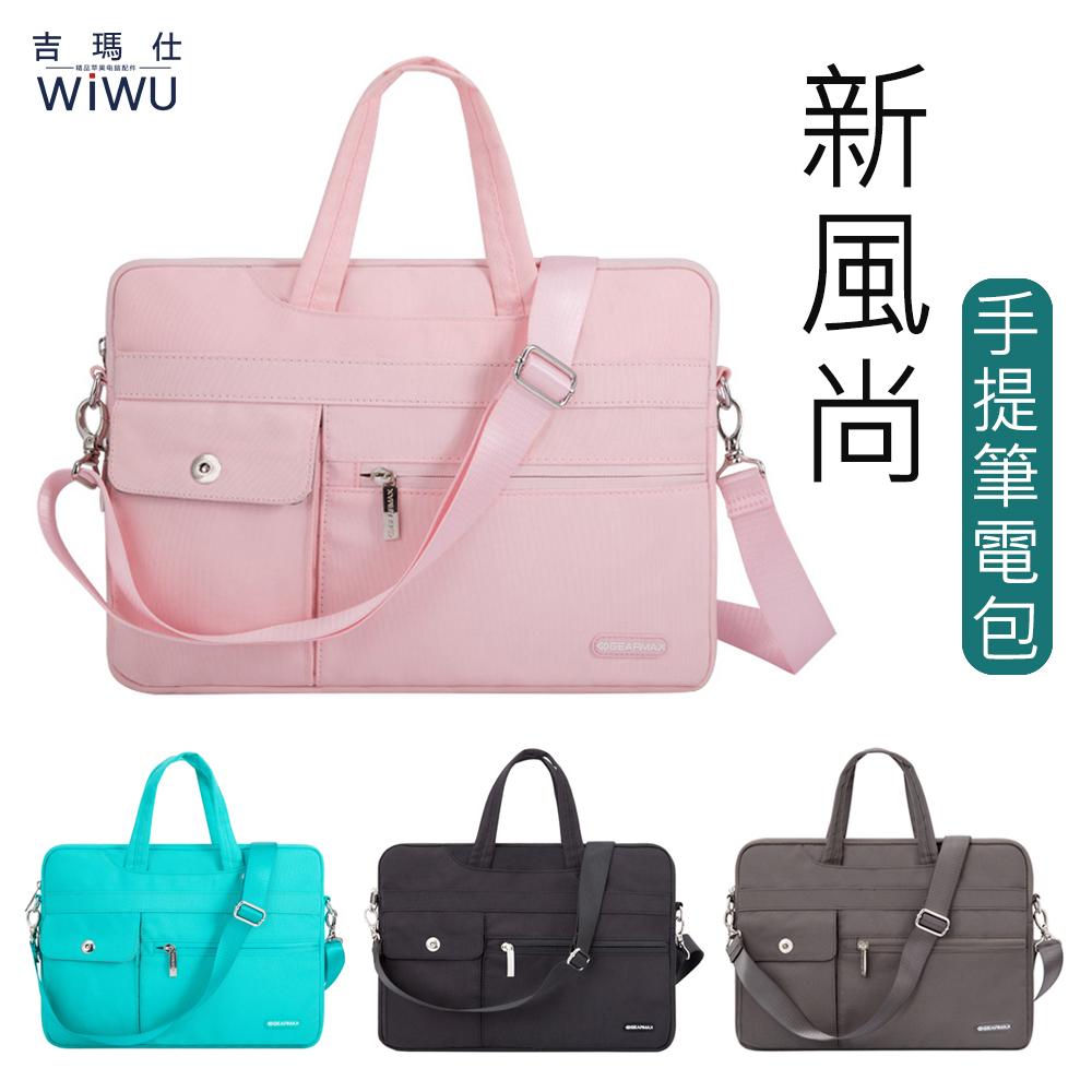 WIWU Macbook 13吋 新風尚電腦包 手提包 高密度防水筆電包
