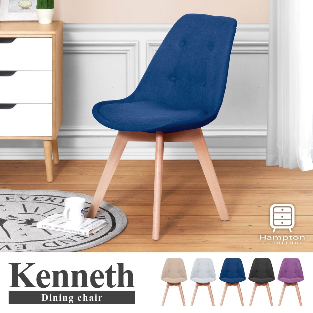 Hampton肯尼斯布面拉扣木腳餐椅-多色可選(餐椅/休閒椅/辦公椅)
