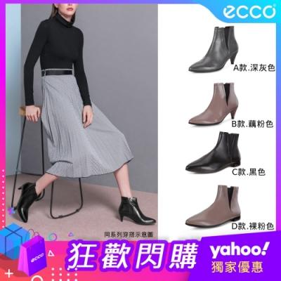 ECCO 黑五狂歡 限時獨家 全真皮 正裝平底 短靴 舒適休閒鞋 經典色 多款任選