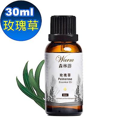 Warm 森林浴單方純精油30ml-玫瑰草