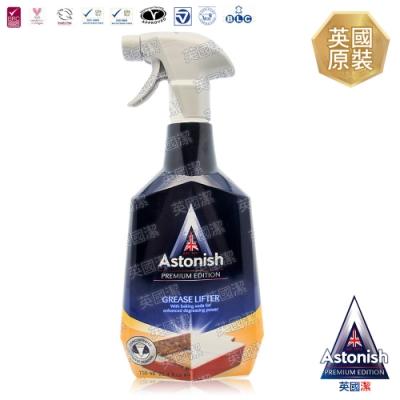 Astonish英國潔-橫掃油汙除油清潔劑(750MLx1)